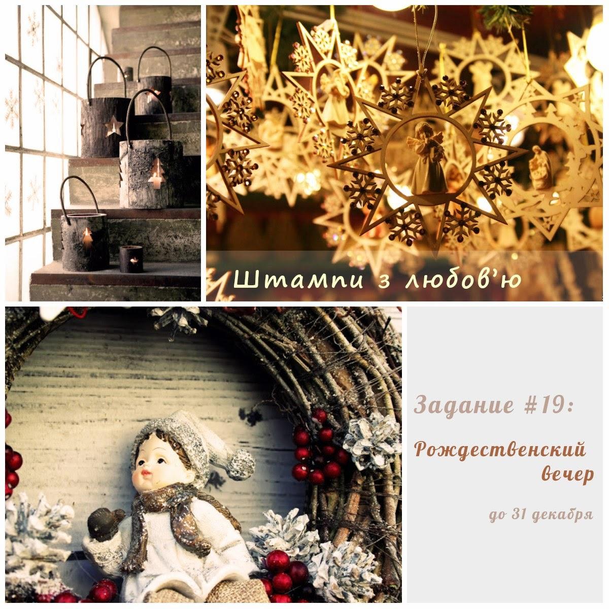 http://stampsforcrafts.blogspot.com/2014/12/19-19.html