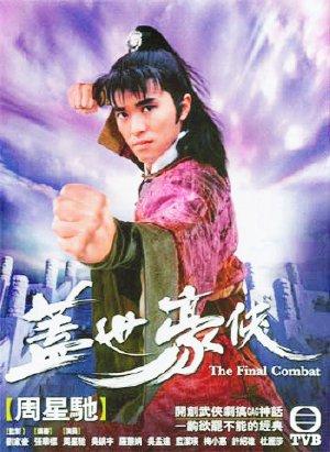 Anh Hùng Cái Thế - The Final Combat (1989) - FFVN - (30/30)