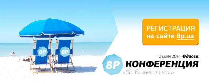 Конференция «8p» в Одессе, 12 июля 2014