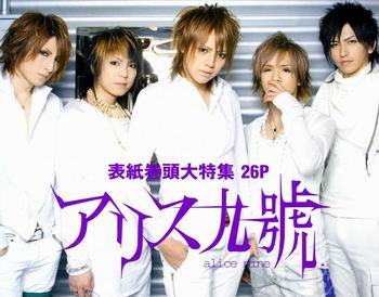 alice nine shou