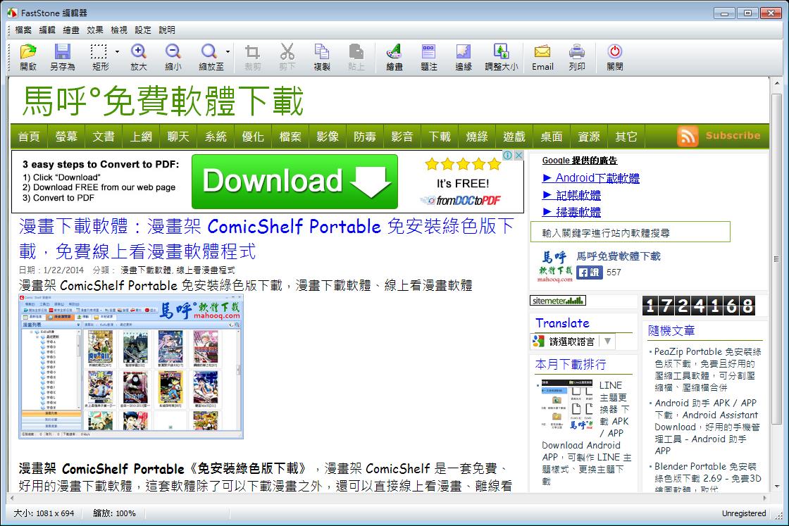 螢幕截圖軟體:FastStone Capture Portable 免安裝綠色版下載,好用的螢幕抓圖軟體、螢幕擷取程式
