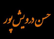 حسن درويشپور