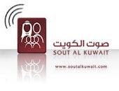 تجمع صوت الكويت