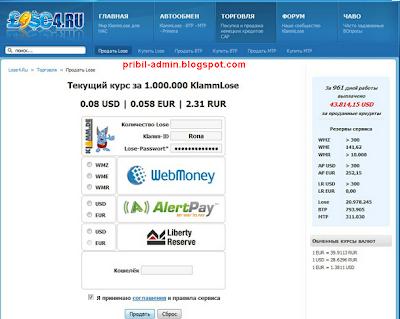 Обмен кредитов eBesucher на деньги