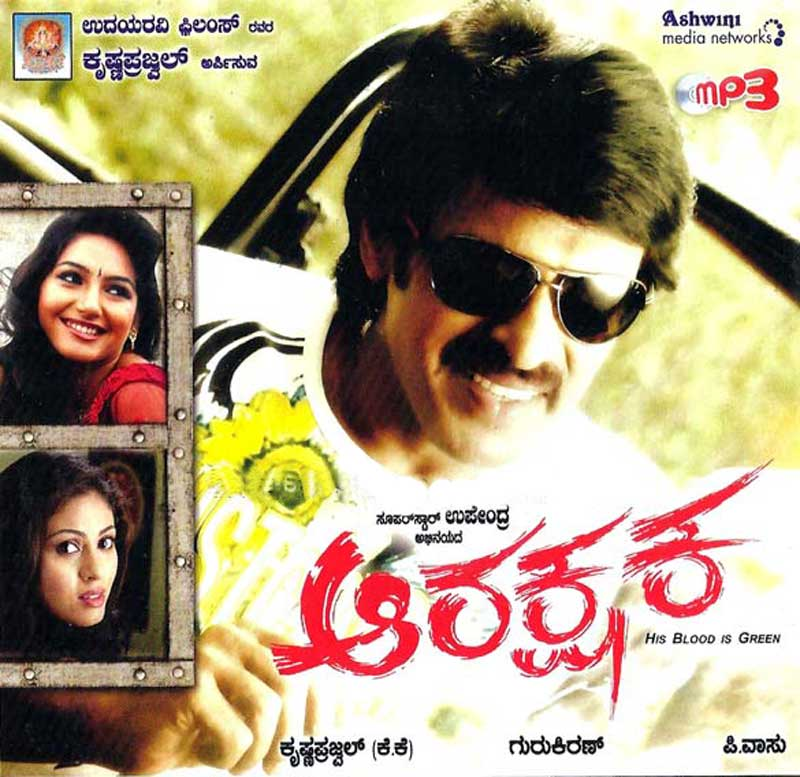 Mungaru male songs download starmusiq lingaa