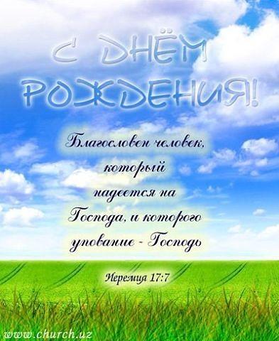 Христианские поздравления в открытках
