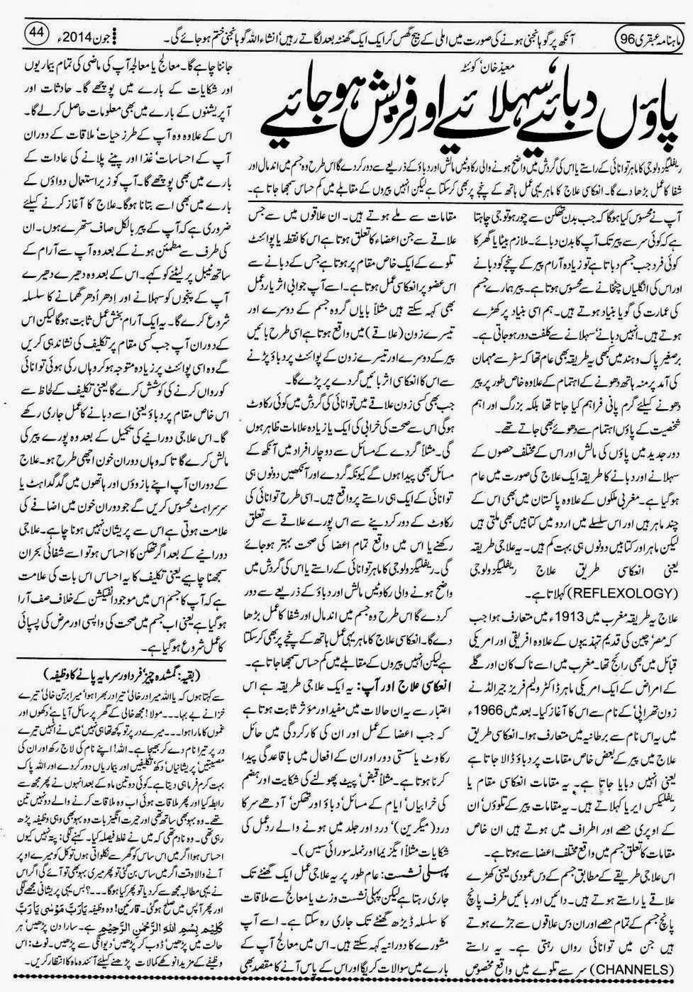 ubqari june 2014 page 44