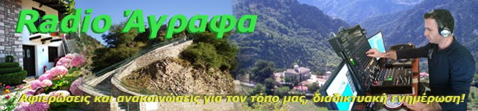 Radio Agrafa - Ράδιο Άγραφα
