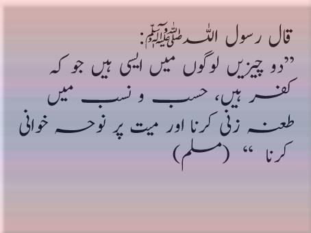 islamic quotes in english in urdu about love bout life