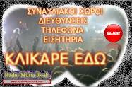 ΣΥΝΑΥΛΙΑΚΟΙ ΧΩΡΟΙ