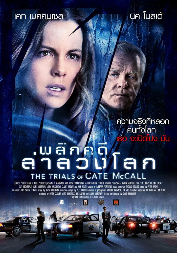 The Trials of Cate McCall พลิกคดีล่าลวงโลก HD