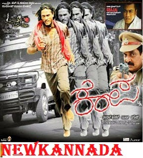 Kempa (2009) Kannada Movie Mp3 Songs Download
