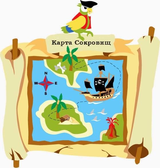 Карта Сокровищ для детского