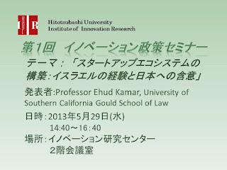 【イノベーション政策セミナー】2013年5月29日 Prof. Ehud Kamar