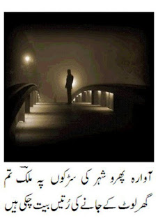 Urdu Shayari Urdu Short Urdu Poetry in Self Edited Poetry Design ...
