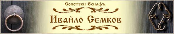 Ивайло Семков