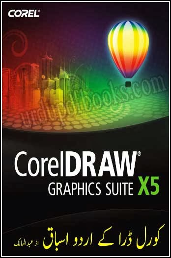 corel draw x5 urdu book