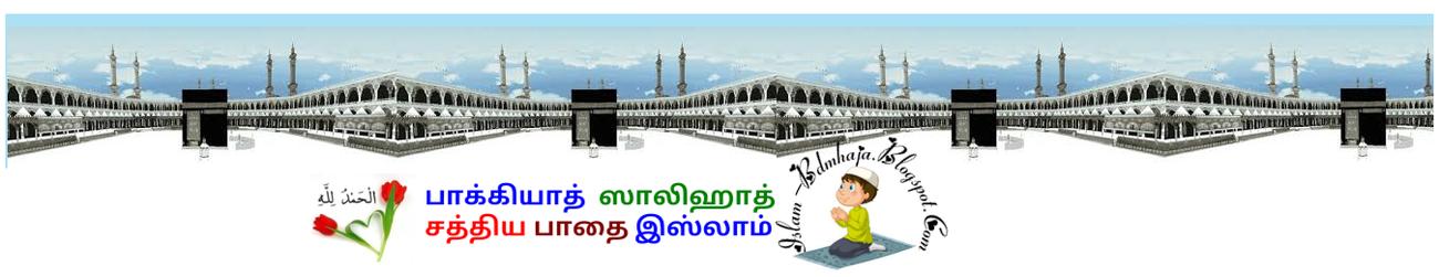 சத்திய பாதை இஸ்லாம்