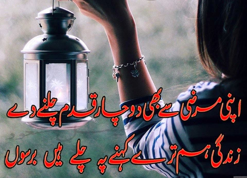 Image result for qadam poetry