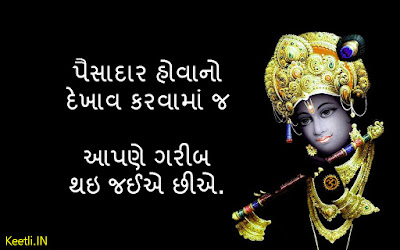 Life Reality Quotes in Gujarati