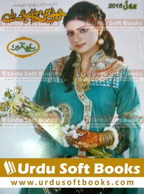 Khawateen Digest July 2015