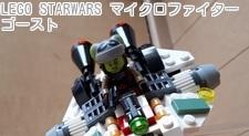 LEGO STARWATS マイクロファイター ゴースト