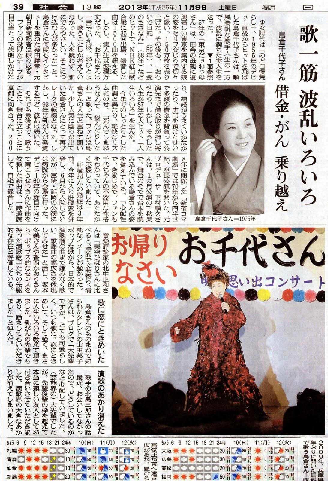 島倉千代子の画像 p1_32