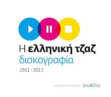 Η ΕΛΛΗΝΙΚΗ ΤΖΑΖ ΔΙΣΚΟΓΡΑΦΙΑ 1961-2013
