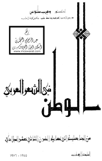 الوطن في الشعر العربي من الجاهلية إلى نهاية القرن الثاني عشر الميلادي
