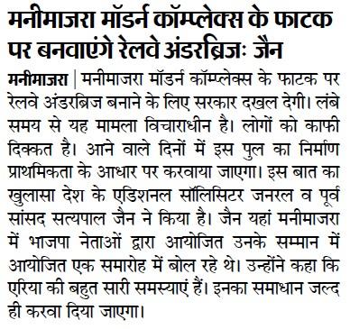 मनीमाजरा मॉडर्न कॉम्प्लेक्स के फाटक पर बनवाएंगे रेलवे अंडरब्रिज : जैन