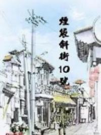 Yandai Xie Jie No. 10