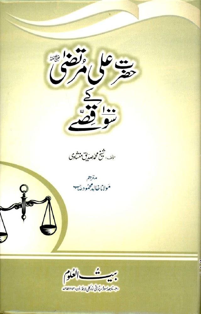 Hazrat Ali Murtaza R.A k 100 qissay