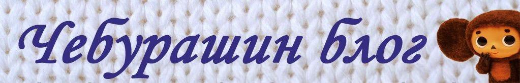 Чебурашин блог