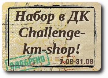 Challenge-km-shop объявляет набор в ДК!