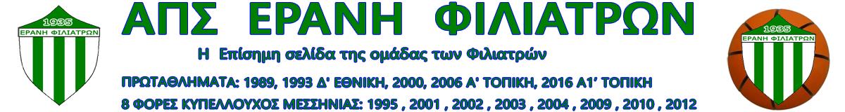 Α.Π.Σ. Εράνη Φιλιατρών
