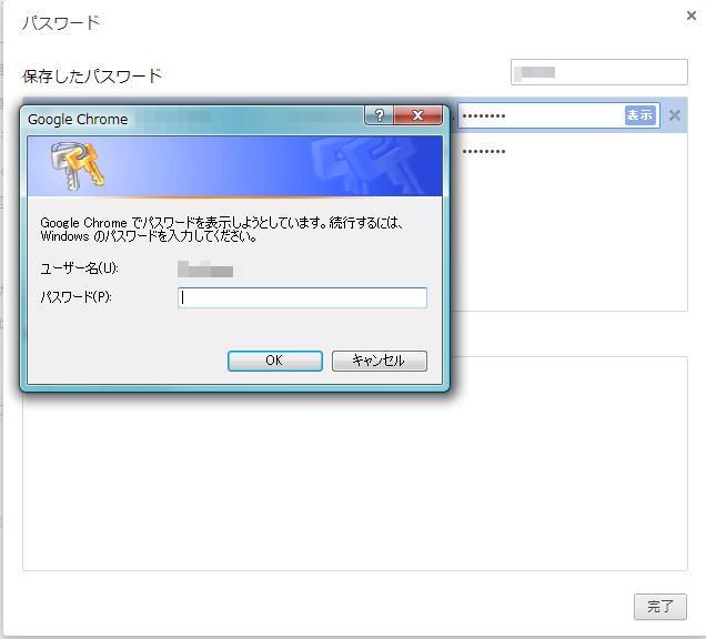 パスワードを表示しようとすると、Windows のアカウントのパスワードを入力するように求められる。