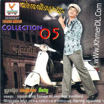 LOYMONG: Preap Sovath MP3 Collection CD 05