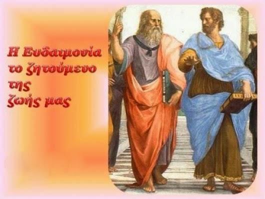 Η έννοια της ευδαιμονίας κατά τον Αριστοτέλη