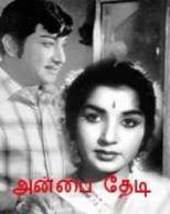 Anbai Thedi (1974) - Tamil Movie