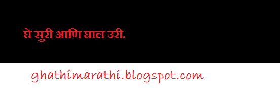 marathi mhani starting from gha4