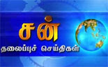 Sun Tv 3 PM News 31-07-2014 headlines