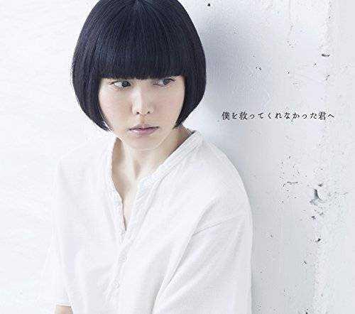 [Album] 小南泰葉 – 僕を救ってくれなかった君へ (2015.12.02/MP3/RAR)