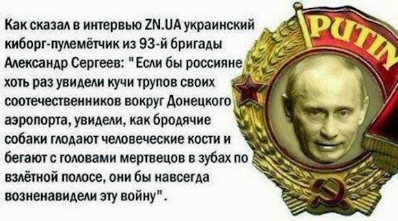 Тела кадровых военных оккупанты скрыто вывозят в Россию, контрактников - сжигают, - разведка - Цензор.НЕТ 4357