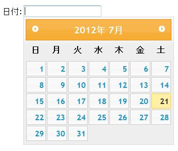jQuery 簡単!カレンダーでの日付選択を実装する …
