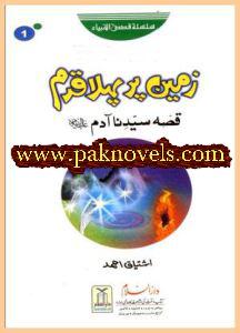 Zameen Per Pehla Qadam   by Ishtiaq Ahmed