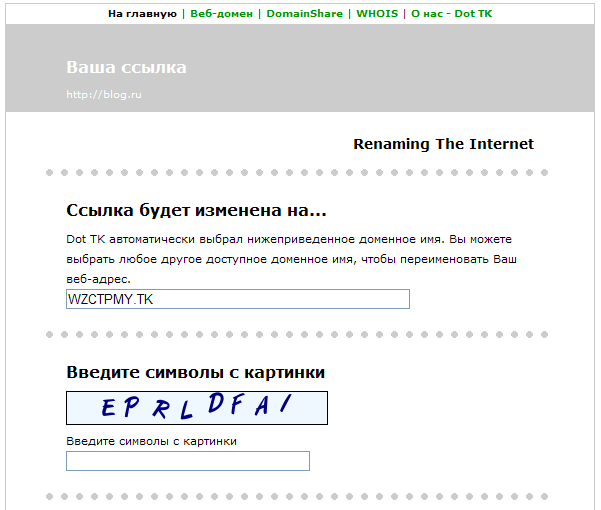 Как для своего домена сделать свои ты сервера 18