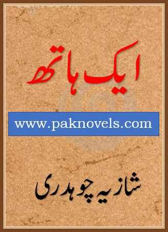 Aik Haath by Shazia Choudhry