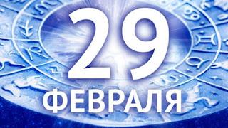 Загадки Високосного года http://parafraz.space/, http://deti.parafraz.space/, http://eda.parafraz.space/, http://handmade.parafraz.space/, http://prazdnichnymir.ru/, http://psy.parafraz.space/