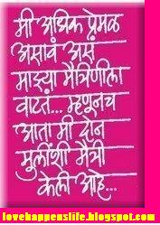 love happens life marathi friendship quotes