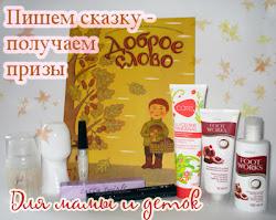 Пишем сказку за призы)))